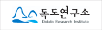 독도연구소