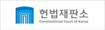 헌법재판소
