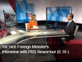 1st VICE FOREIGN MINISTER's INTERVIEW WITH PBS NewsHour (6.18.)