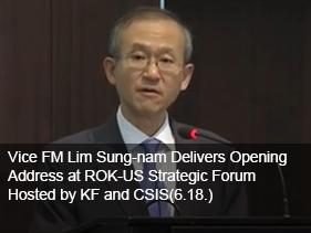 Vice FM Lim Sung-nam Delivers Opening Address at ROK-US Strategic Forum Hosted by KF and CSIS(6.18.)