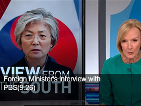 Foreign Minister's interview with PBS(9.26)