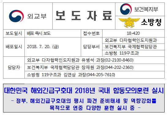 대한민국 해외긴급구호대 2018년 국내 합동모의훈련 실시